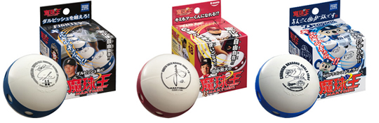 Baseball King Ball Set Helps You Pitch Like The Pros