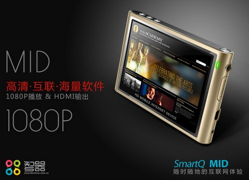 SmartQ V5 Mobile Internet Device