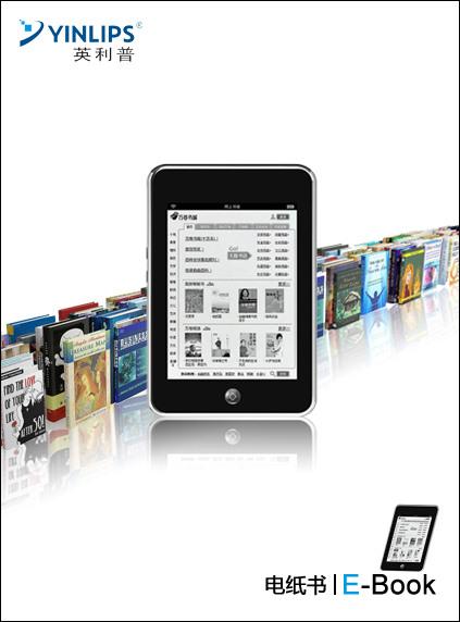 Yinlips E-book Reader